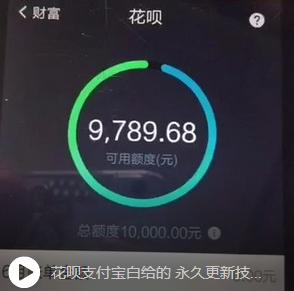 【短片】花呗额度一万如何得到35 / 作者:落雪 /