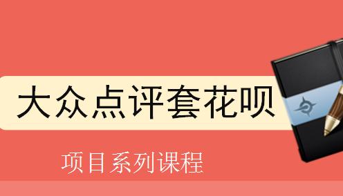花呗tx-大众点评操作流程和注意事项8 / 作者:卡农社区总编辑 /