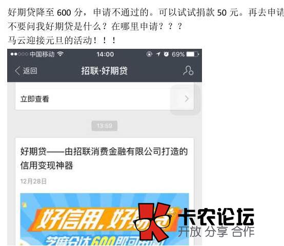 招联好期贷新政策600分以上可以申请97 / 作者:卡农社区总编辑 /
