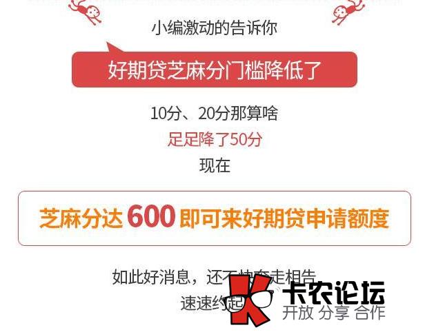 招联好期贷新政策600分以上可以申请79 / 作者:卡农社区总编辑 /