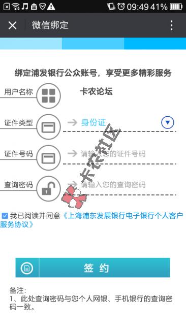 浦发点贷怎么申请 申请条件有哪些 打回访电话吗61 / 作者:卡农小编 /