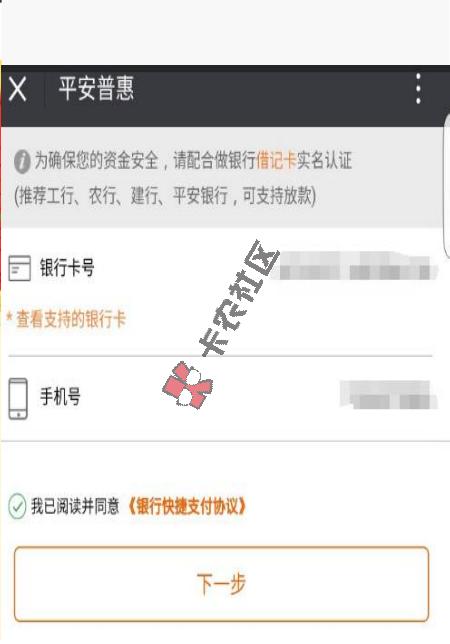 平安最新刷脸贷款氧气贷最高可贷15万 全程手机申请65 / 作者:阿珂 /