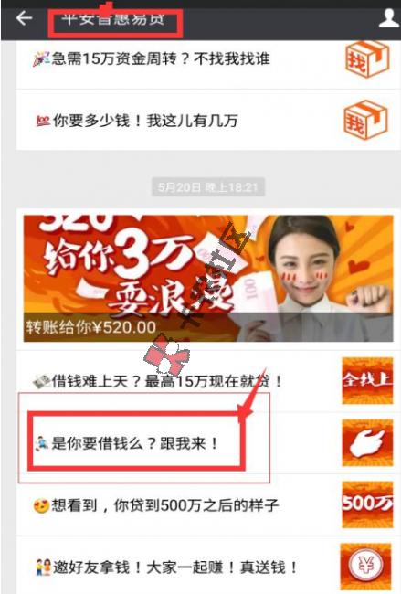 平安最新刷脸贷款氧气贷最高可贷15万 全程手机申请50 / 作者:阿珂 /
