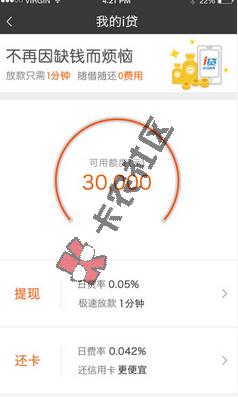 平安 i 贷更新 信用卡dh   6分钟放款 额度最高 3w96 / 作者:卡农小编 /