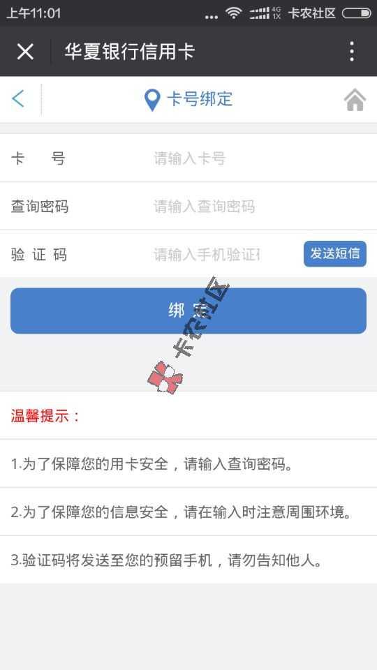 华夏银行最新极速贷 最高5W  申请入口68 / 作者:阿珂 /