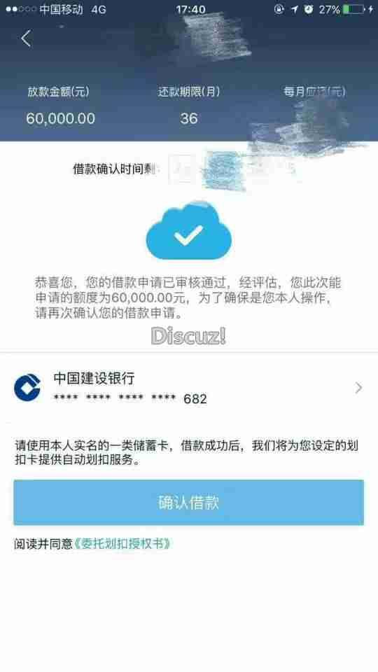 [vip帖]中介撸网贷的十大细节 防止做单被拒78 / 作者:神圣丨哑咩咯 /