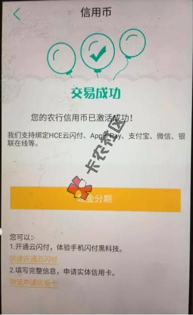 新农行强出信用币技术!24 / 作者:大刀 /
