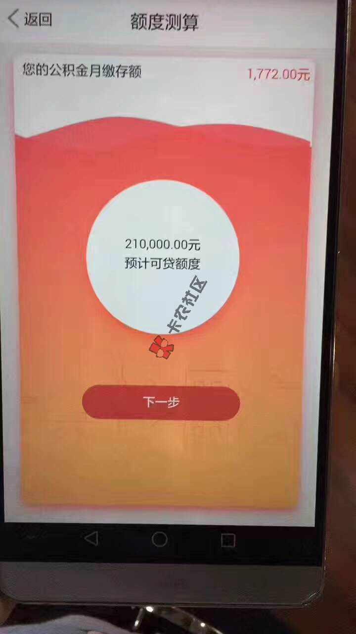 [vip帖]最新公积金口子秒出额度一小时到账26 / 作者:卡农小编 /