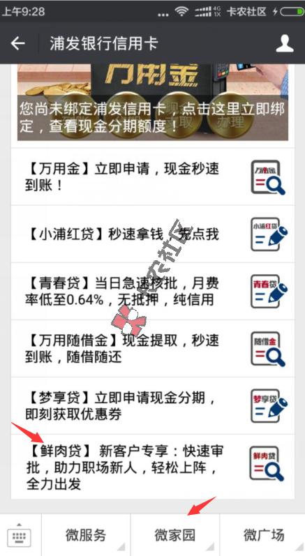 浦发银行最新现金分期 小鲜肉可以贷款了47 / 作者:阿珂 /
