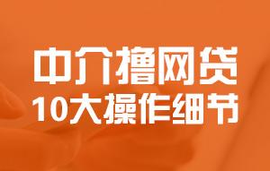 [vip帖]中介撸网贷的十大细节 防止做单被拒52 / 作者:卡农社区主编 /