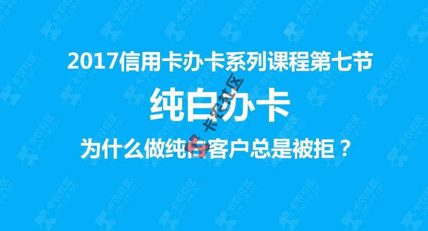 [vip帖]分享牛X中介办卡技术—2017纯白办卡81 / 作者:卡农社区主编 /