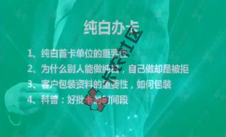 [vip帖]分享牛X中介办卡技术—2017纯白办卡11 / 作者:卡农社区主编 /