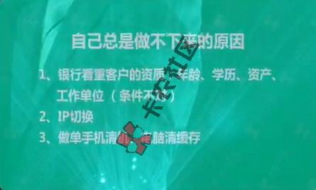 [vip帖]分享牛X中介办卡技术—2017纯白办卡14 / 作者:卡农社区主编 /