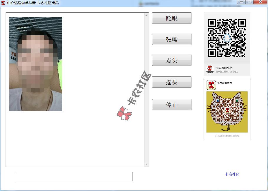 [vip帖]中介远程做单巧过人脸识别技术2.079 / 作者:卡农社区主编 /