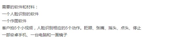 [vip帖]中介远程做单巧过人脸识别技术2.016 / 作者:卡农社区主编 /