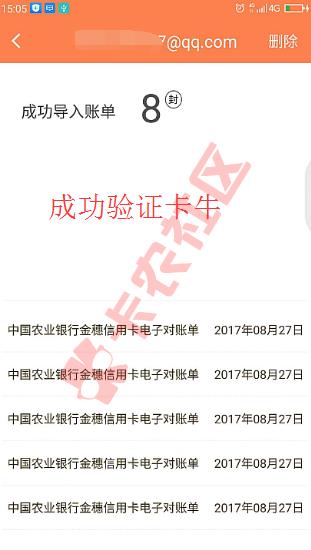 2017假信用卡账单下款技术 账单7.065 / 作者:卡农社区主编 /
