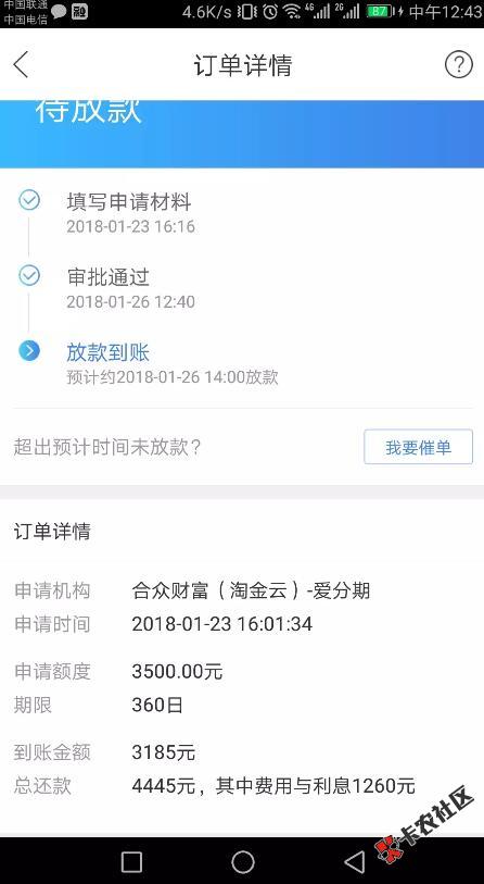 爱分期近期下款还是可以的,有些用户当天都能下款,一般都是3天内就可下款  最新口子 151356r0813dc18yb3yb28