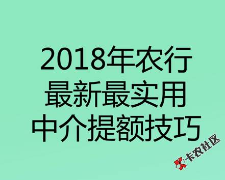 2018年农行最新 最实用的中介提额技巧62 / 作者:卡农社区主编 /
