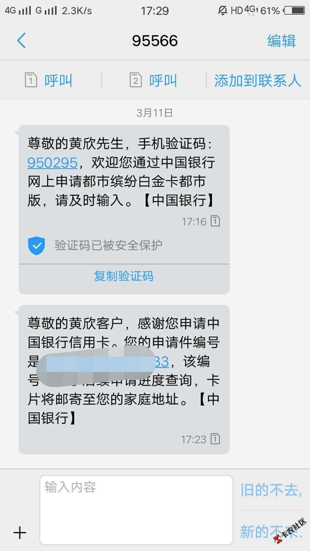中行信用卡 黑科技来袭 不面签 拿卡直接激活17 / 作者:撸啥拒啥无解 /