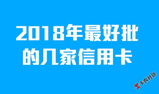 2018年最好下的几家信用卡汇总28 / 作者:卡农社区主编 /
