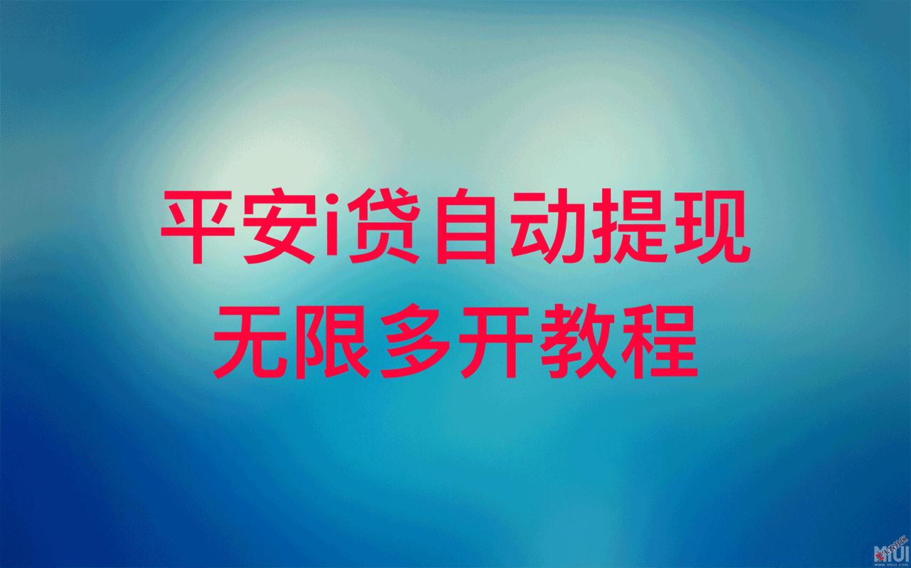 平安i贷自动提现 无限多开教程84 / 作者:卡农社区主编 /