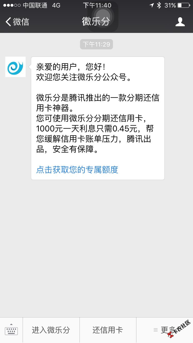 今天中介最火口子口子介绍:微乐分是深圳市财付通网络金融小额贷款有限公司 ...18 / 作者:还没上岸 /