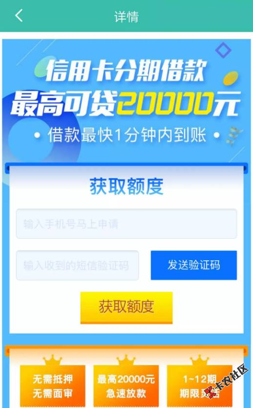 搜狗旗下新产品 无需信用卡账单 通通2w4 / 作者:大刀 /