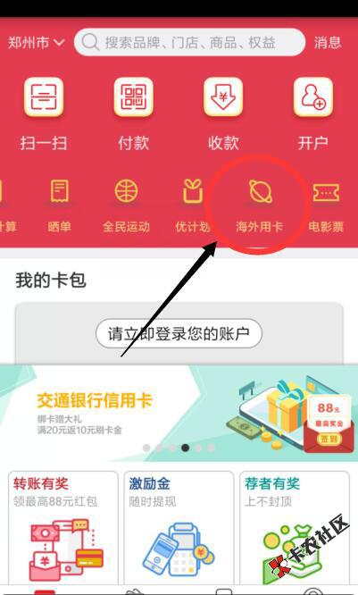 中国银行信用卡强制提额!强制提额!打电话提不了,app...97 / 作者:卡农110 /