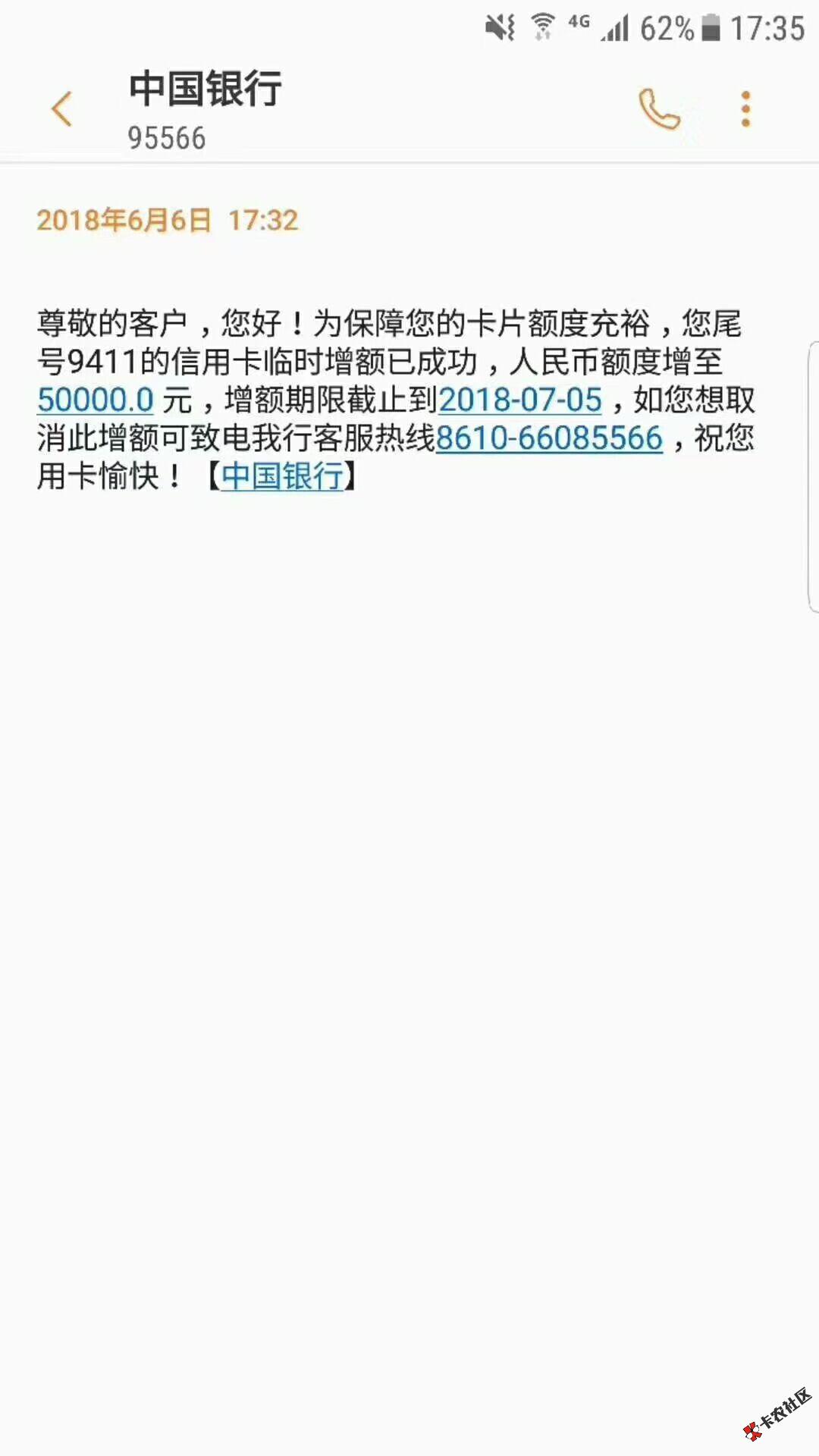 中国银行信用卡强制提额!强制提额!打电话提不了,app...14 / 作者:卡农110 /