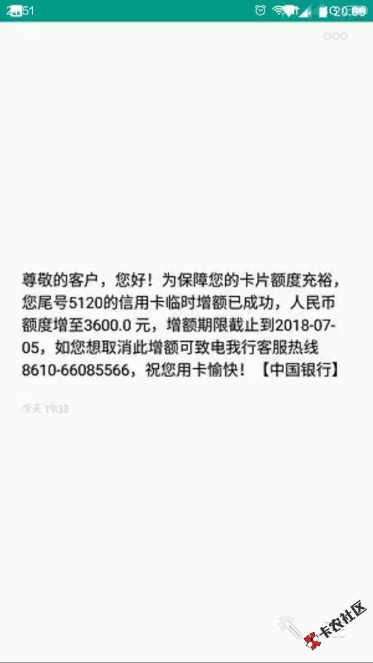 中国银行信用卡强制提额!强制提额!打电话提不了,app...9 / 作者:卡农110 /