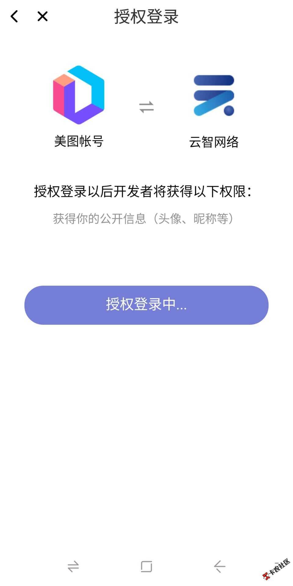 美图秀秀App借款怎么申请,美拍借钱需要哪些条件