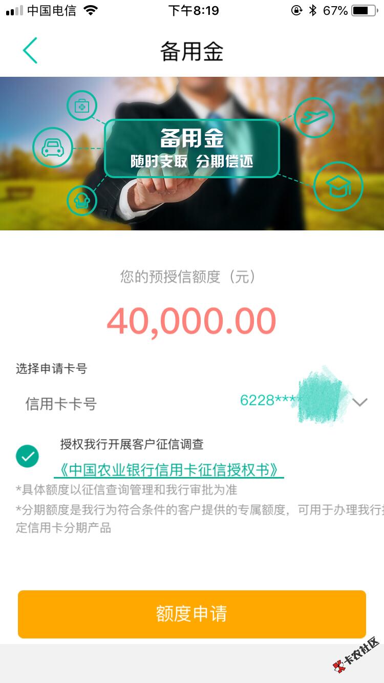 农行手机银行App【消费备用金】有农行信用卡可申请.