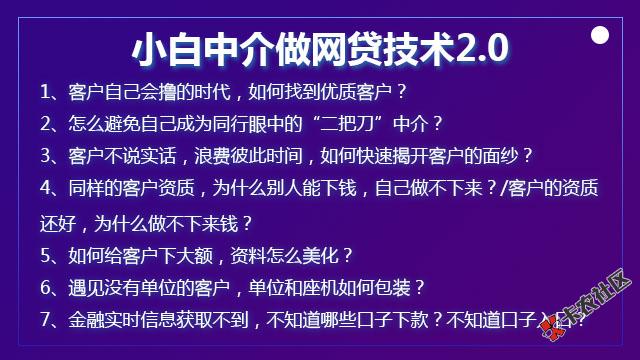 小白中介做网贷技术2.033 / 作者:卡农社区主编 /