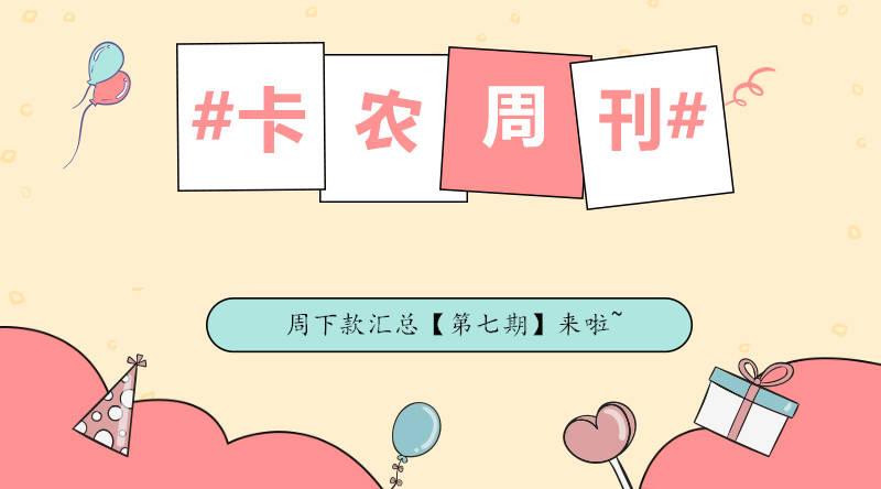 #卡农周刊# 本周下款汇总【第七期】74 / 作者:飞泉鸣月 /