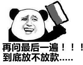 #玖富万卡#你是不是还有好多好多疑问?29 / 作者:飞泉鸣月 /