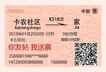 #发帖送车票#258元补贴等你拿!零食年货、888花贝随机送!46 / 作者:飞泉鸣月 /