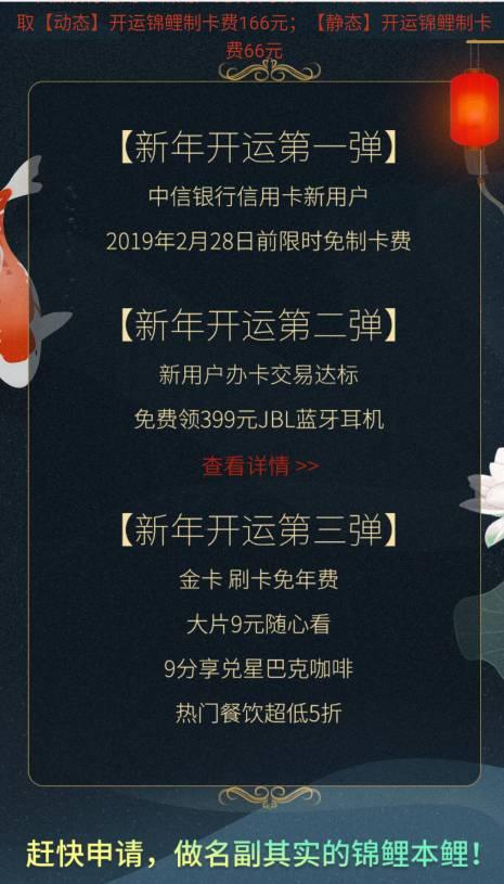 一周新卡推荐:中信开运锦鲤卡+兴业清明上河图+浦发阿诺卡1、中 ...35 / 作者:dn诗 /