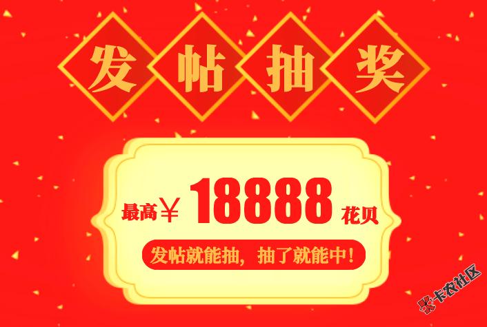 【领取春节福利】人人有份,抢完为止!最高18888花贝!51 / 作者:飞泉鸣月 /