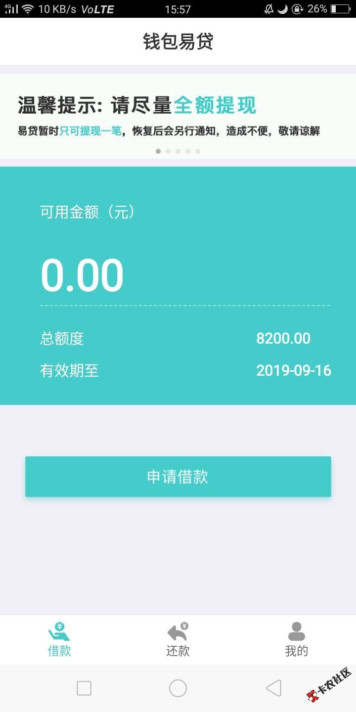 #春节不放假口子# 钱包易贷56 / 作者:卡农小宅 /