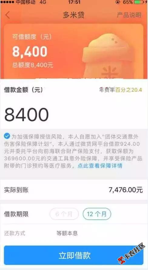 #春节不放假口子#多米贷7 / 作者:卡农小宅 /