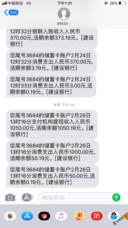 口子名字壹玖贷,入口我会发管理,让管理弄,1500到账1050,6天 ...23 / 作者:张志国呀呀呀 /