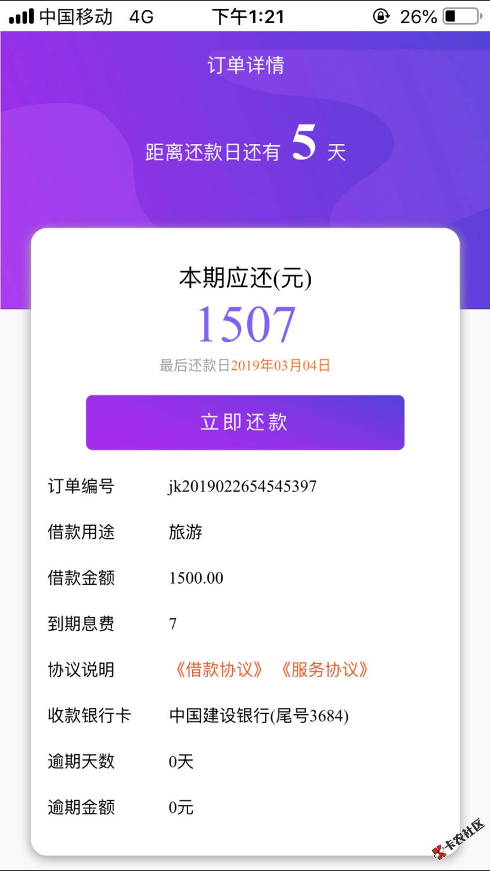 口子名字壹玖贷,入口我会发管理,让管理弄,1500到账1050,6天 ...21 / 作者:张志国呀呀呀 /