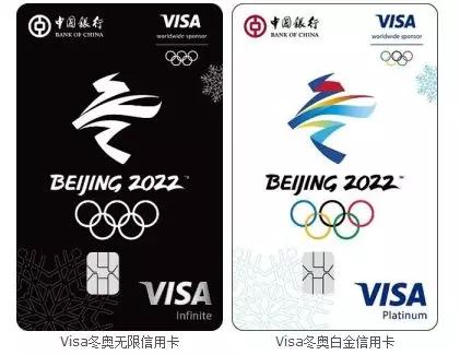 中国银行Visa北京冬奥主题信用卡无限卡仅限受邀客户