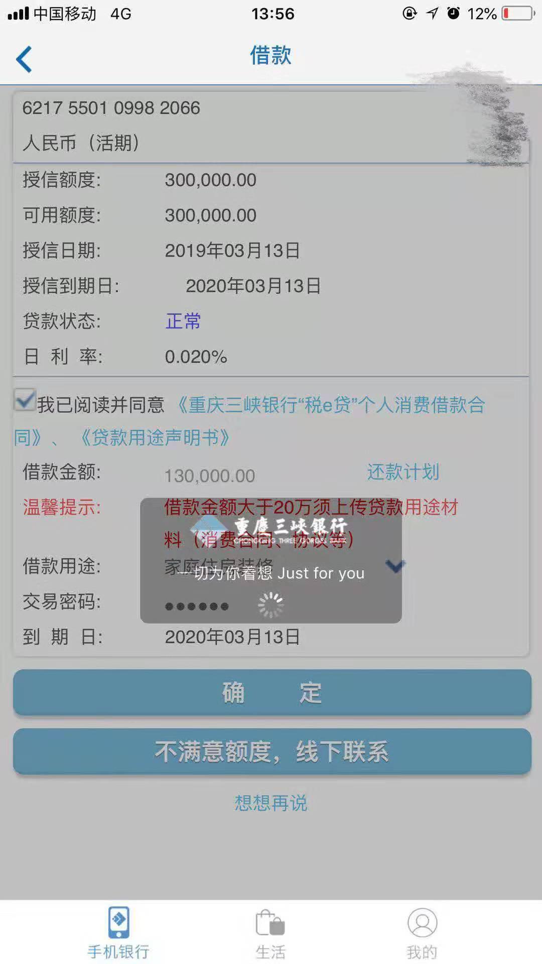 #重庆三峡银行-税e贷#有重庆三峡借记卡打卡工资的  最高...34 / 作者:dn诗 /