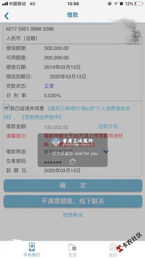 只要有重庆三峡银行借记卡的,最好是打卡工资,打卡工...69 / 作者:卡农社区主编 /