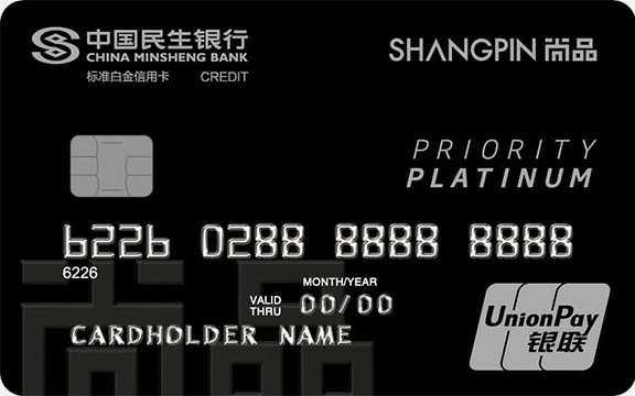 民生新出返现卡#尚品网联名信用卡#  最高可享5%购物返现71 / 作者:dn诗 /