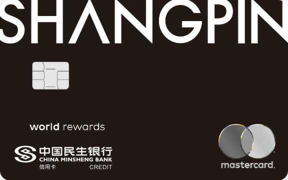 民生新出返现卡#尚品网联名信用卡#  最高可享5%购物返现80 / 作者:dn诗 /