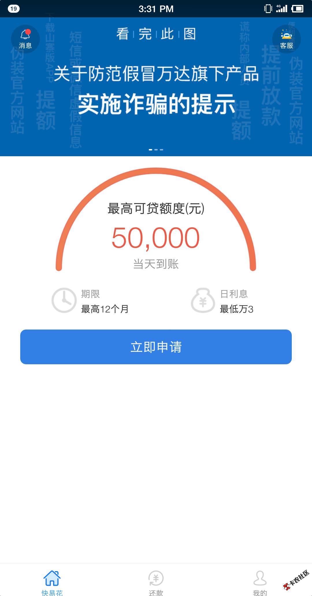 热门下款推荐:【快易花】稳定放款中,有需要的可以来32 / 作者:卡农小宅 /