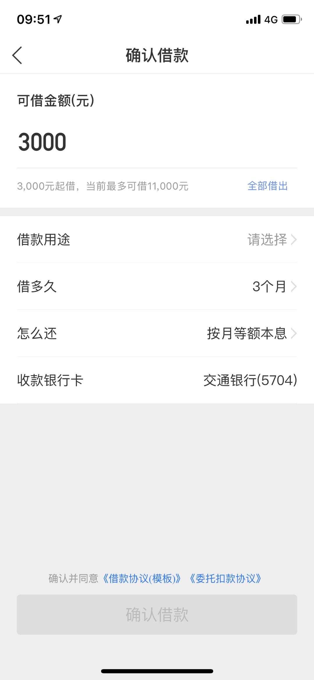 #随e借#凤凰金融旗下口子,新出炉下款图,征信微逾期老哥可...64 / 作者:卡农小蛋 /