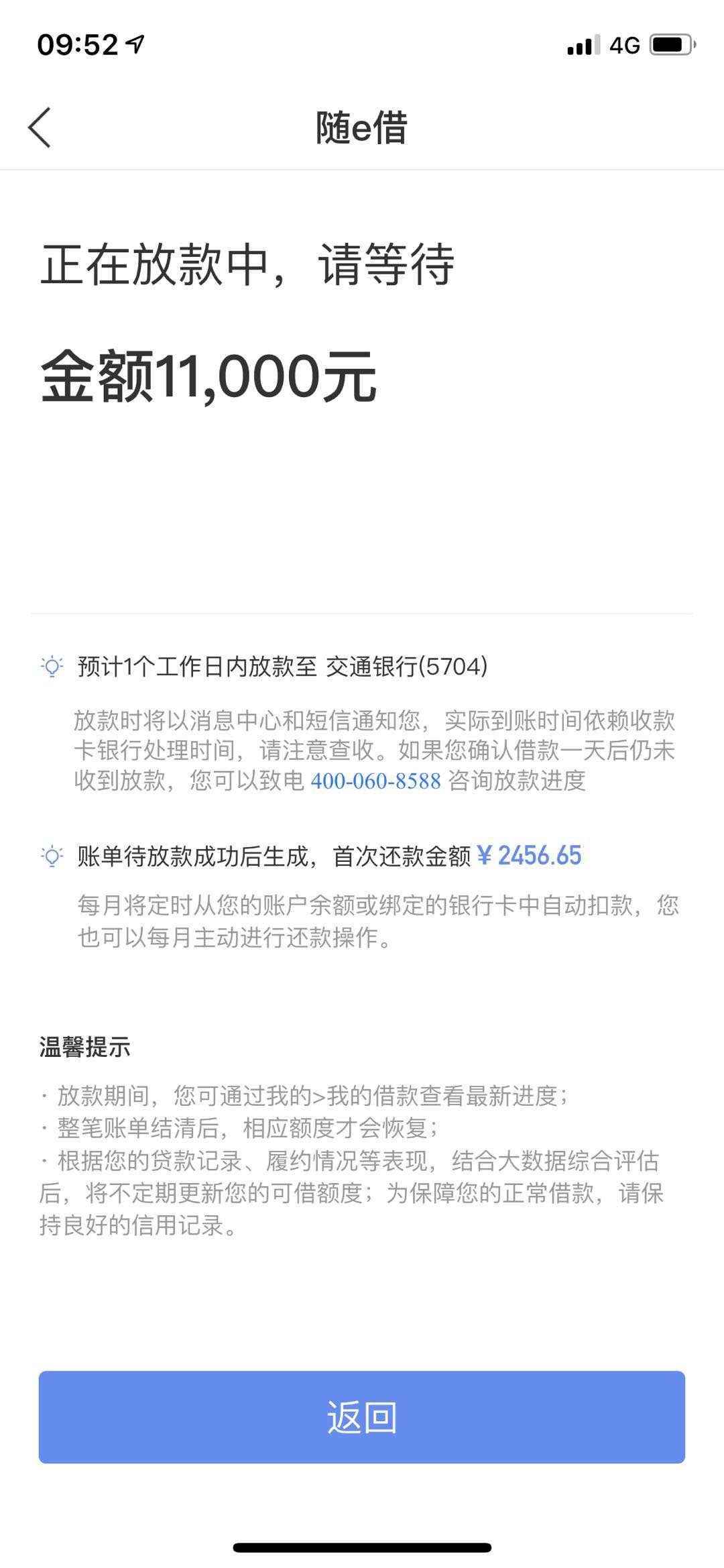 #随e借#凤凰金融旗下口子,新出炉下款图,征信微逾期老哥可...35 / 作者:卡农小蛋 /